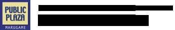 パブリックプラザ丸亀