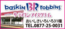 サーティワンアイスクリーム 丸亀店