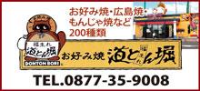 お好み焼 道とん堀 丸亀パブリックプラザ店