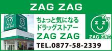 ザグザグ 蓬莱店