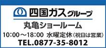 四国ガスグループ 丸亀ショールーム