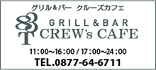 GRILL&BAR CREW'S CAFE