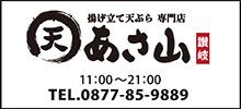 揚げ立て天ぷら専門店 あさ山